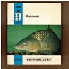 IJ - Karpers