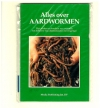 - - Alles over Aardwormen